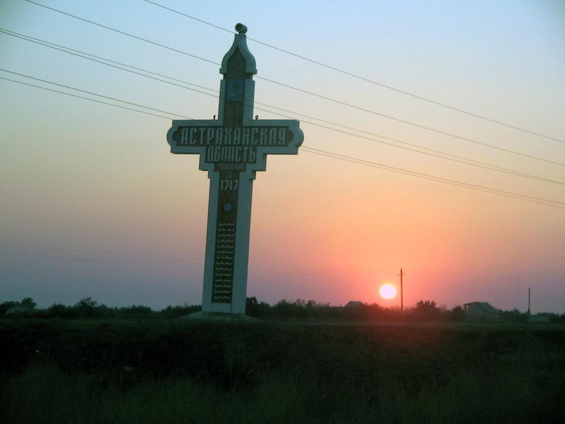 2006. Встреча рассвета на границе Волгоградской и Астраханской областей